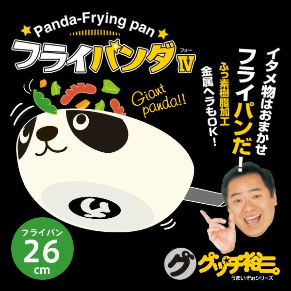 【送料無料】マーナフライパンダ26cmK667
