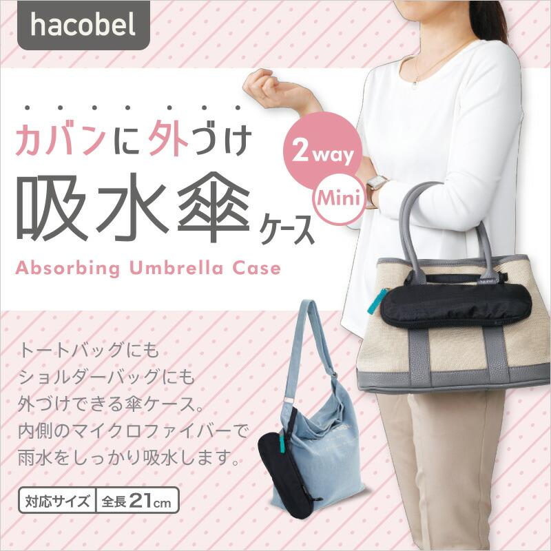 hacobel 吸水傘ケース 2Way Mini【メール便・送料150円】 S449