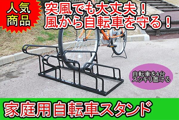 家庭用 自転車スタンド ( 4台用 ...
