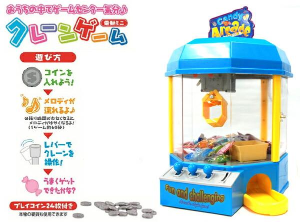 Electric mini crane game truck type candy scoop crane catcher ufo