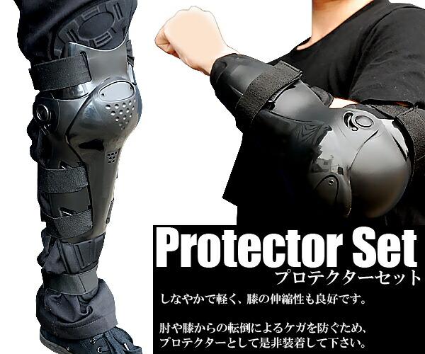 装備 プロテクター セット 膝 ...