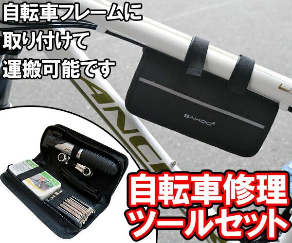 自転車の 空気入れ 自転車 携帯 : セット パンク修理 空気入れ ...