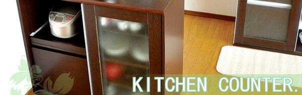 キッチンカウンターとして[送料無料,食器棚,キッチン,収納,レンジ台,可動棚,ガラス,スライド棚]