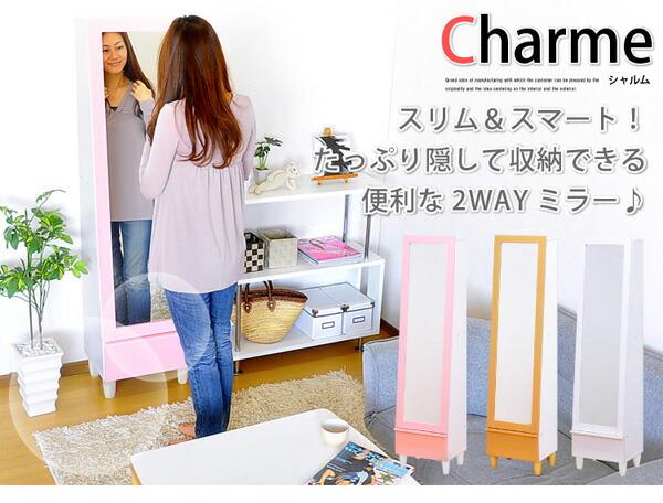 ミラー付きドレッサー【Charme】シャルム