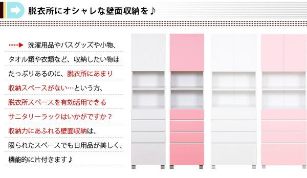 サニタリーラック【Figaro】幅45cmタイプ