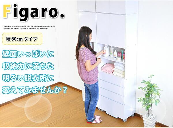 サニタリーラック【Figaro】幅60cmタイプ