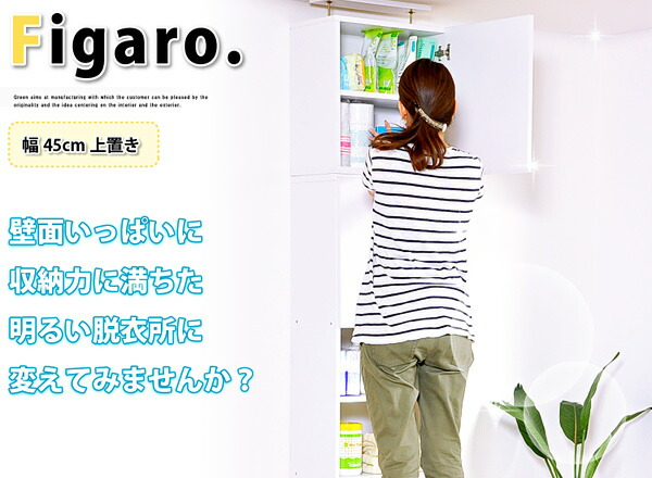 サニタリーラック【Figaro】幅45cm上置き