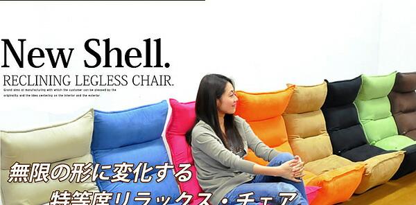座椅子ニューシェル