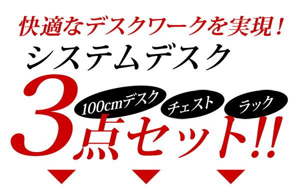 コンパクトシステムデスク3点セット【stila-スティラ-】