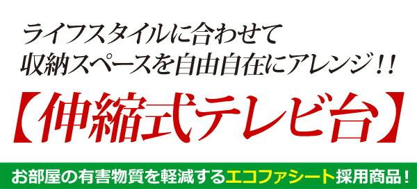 伸縮式テレビ台【Ryuk-リューク-】(TV台・AVラック)