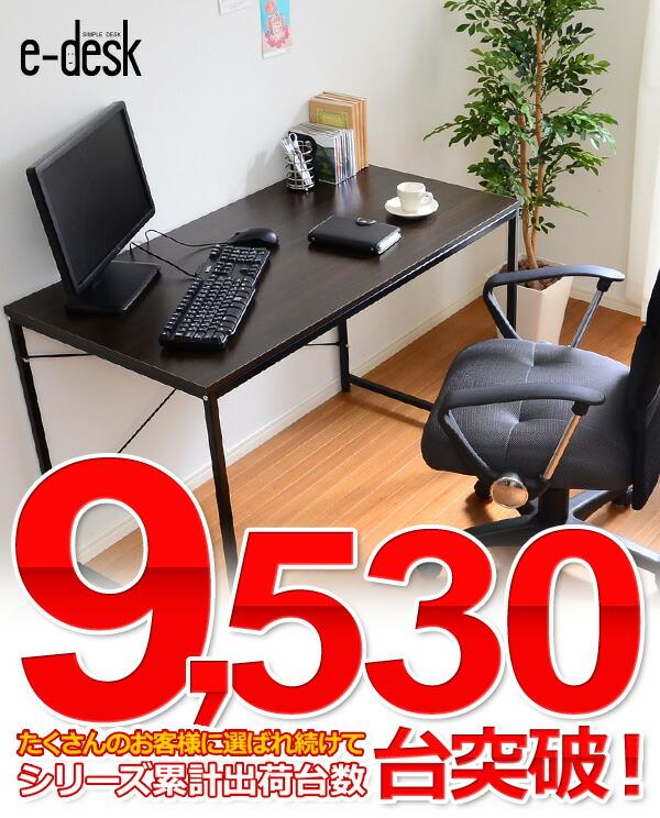 シンプルデスク e-desk【イーデスク】