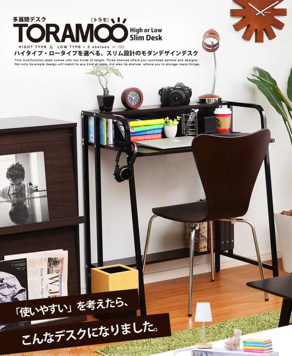 多展開パソコンデスク【-TORAMOO-トラモ】