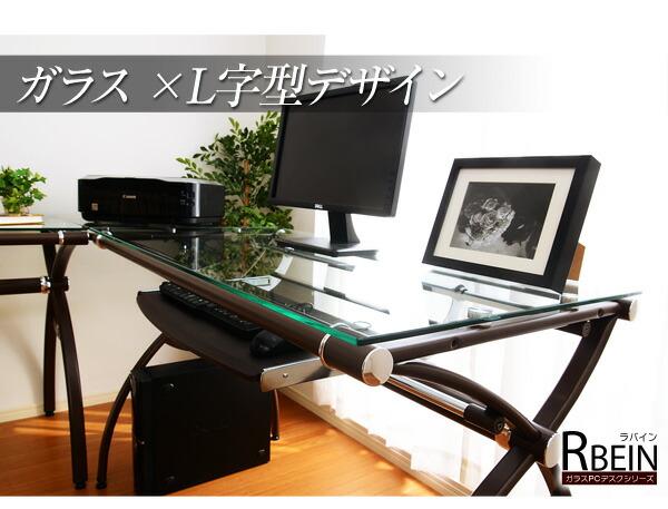 ガラスPCデスクシリーズ【RBEIN-ラバイン】L字型タイプ