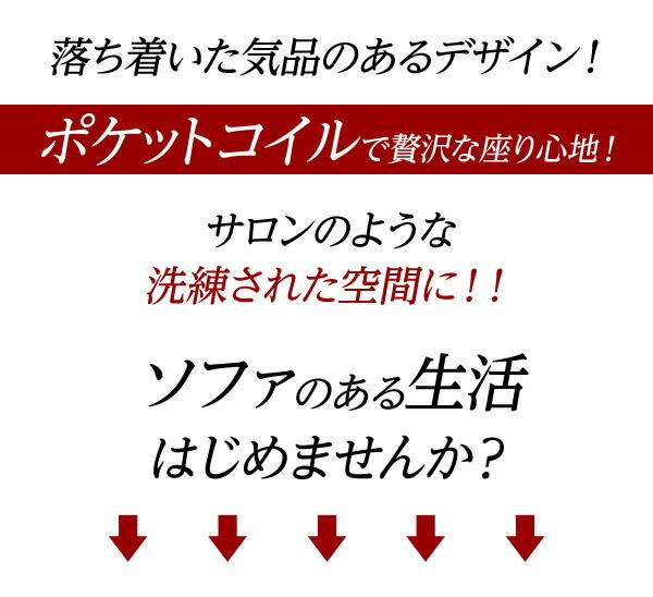 ポケットコイル使用!2人掛けハイバックソファ【-Mughetto-ムゲット】