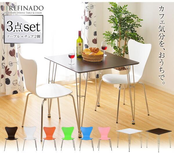 テーブル75cm幅+チェア2脚のダイニング3点セット【Refinado-レフィナード】