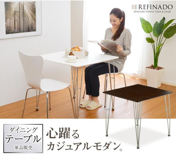 ダイニングテーブル75cm幅【Refinado-レフィナード】テーブル単品