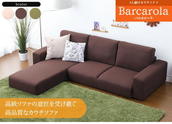 フロアコーナーソファ【バルカローラ-Barcarola-】