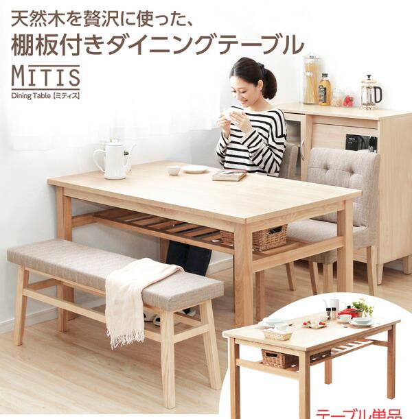 Miitis ミティス 木製 通販 ダイニングテーブル 激安 ナチュラル 幅