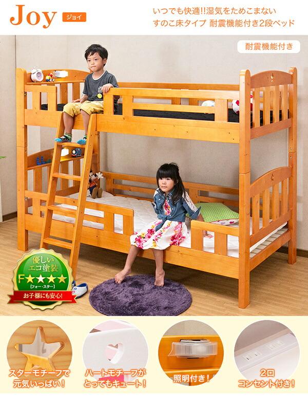 宮付き2段ベッド【ジョイ-JOY】(2段ベッド すのこ 耐震)
