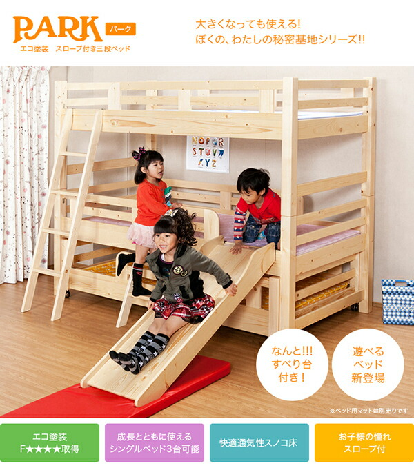 エコ塗装スロープ付き3段ベッド【パーク-PARK】(ベッド 3段 エコ スロープ)