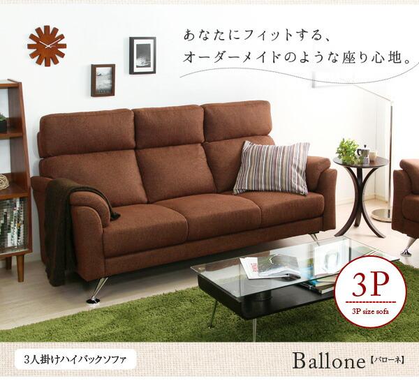 3人掛けハイバックデザインソファ【Ballone-バローネ-】(ハイバック 3人掛け ポケットコイル)