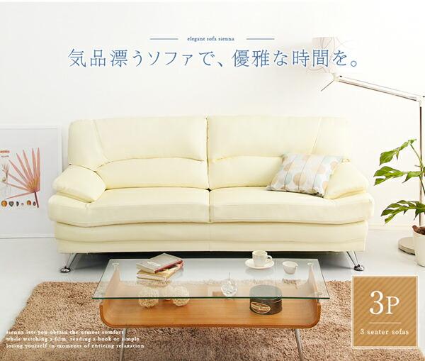 ボリュームソファ3P【Sienna-シエナ-】(ボリューム感 高級感 デザイン 3人掛け)