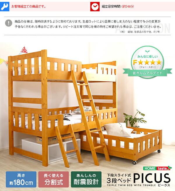 平柱スライド式3段ベッド【Picus-ピークス-】(ベッド 3段 スライド)