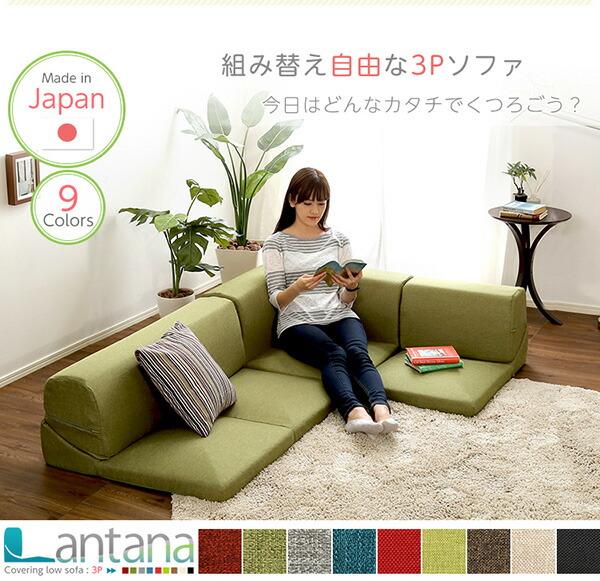 カバーリングコーナーローソファ【Lantana-ランタナ-】(カバーリング