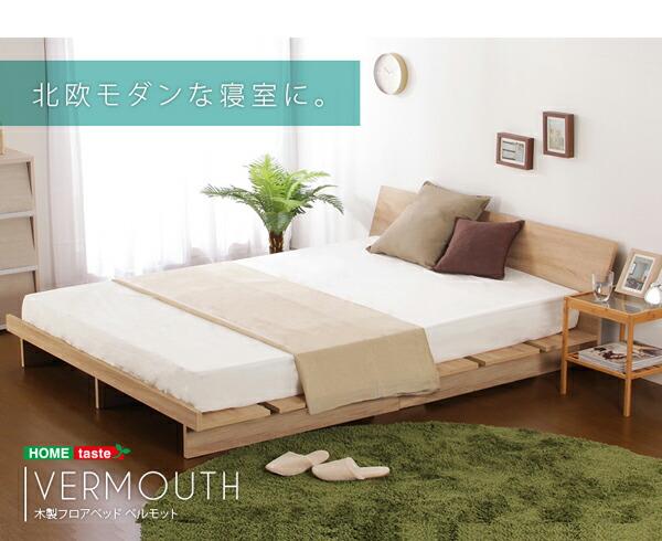 木製フロアベッド【ベルモット-VERMOUTH-(シングル)】(デュラテクノマットレス付き)