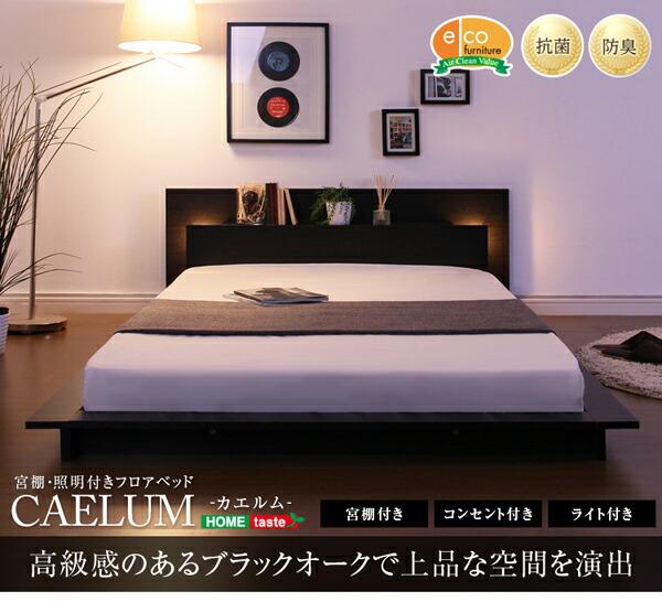 【カエルム-CAELUM-(シングル)】(宮、照明、コンセント付きモダンベッド フロアベッド ローベッド)