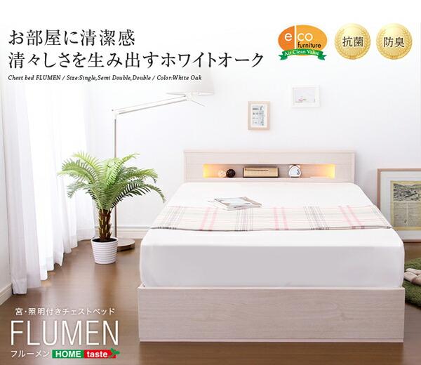 宮、照明付きチェストベッド【フルーメン-FLUMEN-(ダブル)】(デュラテクノマットレス付き)