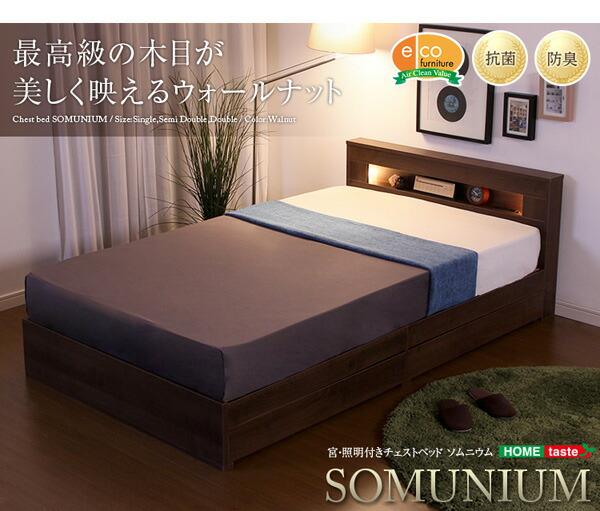 宮、照明付きチェストベッド【ソムニウム-SOMUNIUM-(ダブル)】(ライト