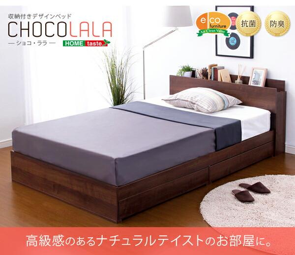 収納付きデザインベッド【ショコ・ララ-CHOCOLALA-(ダブル)】(デュラテクノマットレス付き)