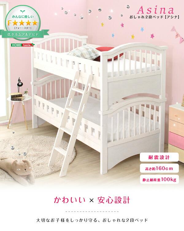 2段ベッド【Asina-アシナ-】(2段ベッド すのこ セパレート可)