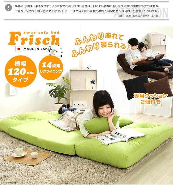 3wayソファベッド【frisch-フリッシ-】(コンパクト フロア リクライニング スエード 2.5人掛け)