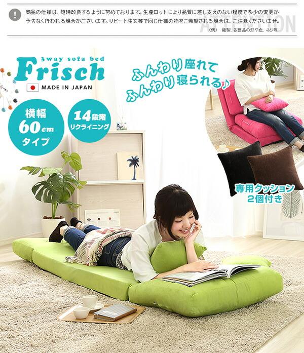 3wayソファベッド【frisch-フリッシ-】(コンパクト フロア リクライニング スエード 1人掛け)