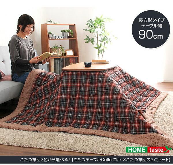 こたつテーブル長方形+布団(7色)2点セット おしゃれなアルダー材使用継ぎ足タイプ 日本製|Colle-コル-
