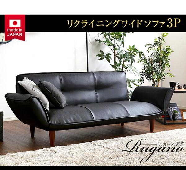 3人掛リクライニングワイドソファ(PVCレザー)ローソファ、カウチやベッドスタイルに 日本製|Rugano-ルガーノ-