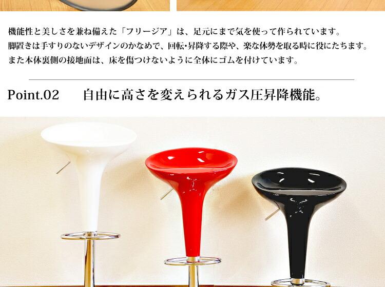 デザインカウンターチェア 【フリージア】