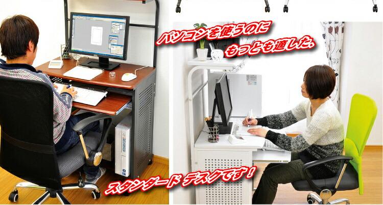 スタンダードパソコンデスク【75cm幅】