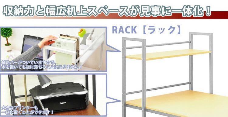ブックラック付きデスク【L/R】