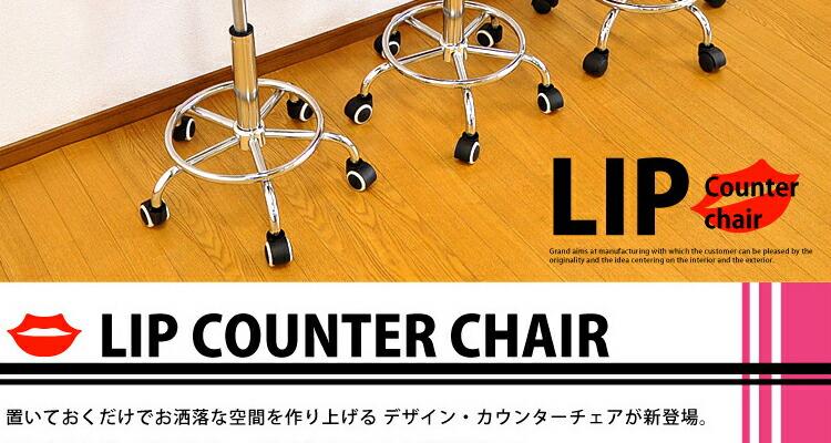 カウンターチェア LIP -リップ- /