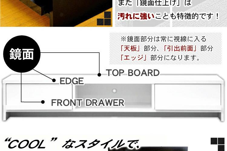 鏡面テレビ台【スクエア】150cm幅