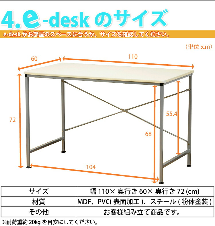 シンプルデスク【e-desk】