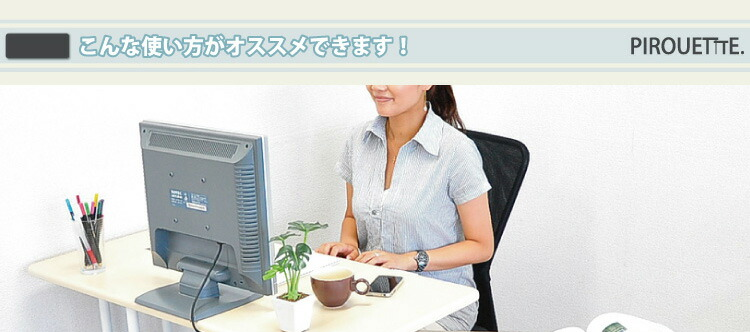 回転式PCデスク【ピルエット】スクエアタイプ