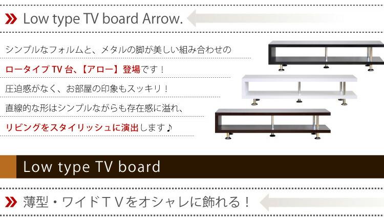 ロータイプテレビ台【Arrow.】アロー