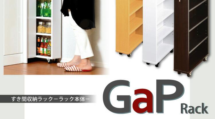 すき間収納ラック【GaP】ラック本体