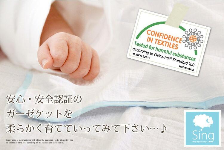 【Sing】5重ガーゼケット