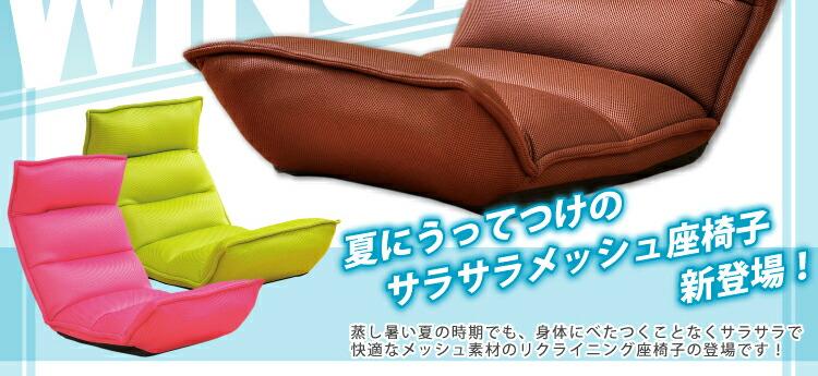 【さらさらメッシュ座椅子【WING.】ウィング