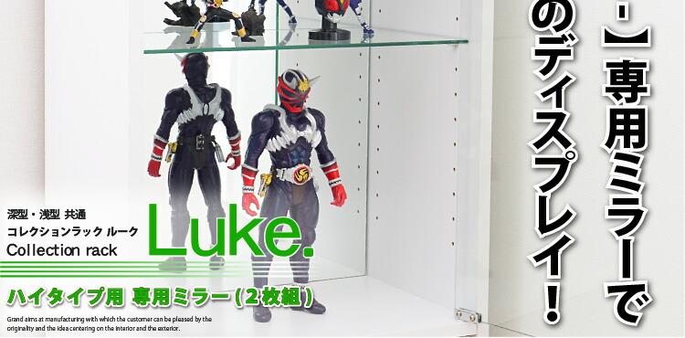 【Luke-ルーク-】専用ミラーでワンランク上のディスプレイ!!